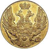 5 рублей 1832, золото (Au 917) — Николай I, фото 1