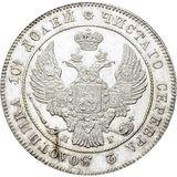 Полтина 1832, серебро (Ag 868) — Николай I, фото 1