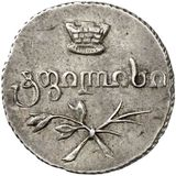 Полуабаз 1832, серебро (Ag 917) — Николай I, фото 1