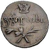 Полуабаз 1833, серебро (Ag 917) — Николай I, фото 1