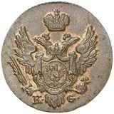 1 грош 1834, медь — Николай I, фото 1