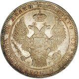 1 1/2 рубля—10 злотых 1834, серебро (Ag 868) — Николай I, фото 1