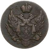 1 грош 1835, медь — Николай I, фото 1