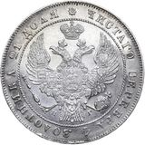 1 рубль 1835, серебро (Ag 868) — Николай I, фото 1