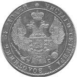 25 копеек 1835, серебро (Ag 868) — Николай I, фото 1