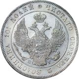 Полтина 1835, серебро (Ag 868) — Николай I, фото 1