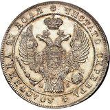 1 рубль 1836, серебро (Ag 868) — Николай I, фото 1