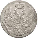 10 грошей 1837, серебро (Ag 194) — Николай I, фото 1