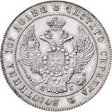 Полтина 1837, серебро (Ag 868) — Николай I, фото 1