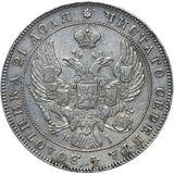 1 рубль 1838, серебро (Ag 868) — Николай I, фото 1