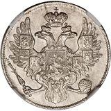 3 рубля 1838, платина (Pt 950) — Николай I, фото 1