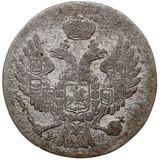 5 грошей 1838, серебро (Ag 194) — Николай I, фото 1