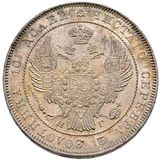 Полтина 1838, серебро (Ag 868) — Николай I, фото 1
