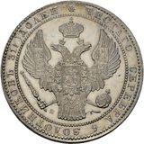 1 1/2 рубля—10 злотых 1840, серебро (Ag 868) — Николай I, фото 1