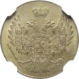 5 грошей 1840, серебро (Ag 194) — Николай I, фото 1