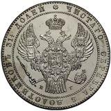 1 1/2 рубля—10 злотых 1841, серебро (Ag 868) — Николай I, фото 1