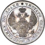 Полтина 1841, серебро (Ag 868) — Николай I, фото 1