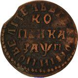 1 копейка 1713, медь — Петр I, фото 1
