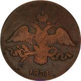 2 копейки 1831, медь — Николай I, фото 1