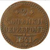 2 копейки 1841, медь — Николай I, фото 1