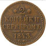 2 копейки 1843, медь — Николай I, фото 1