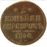 2 копейки 1840, медь — Николай I, фото 1