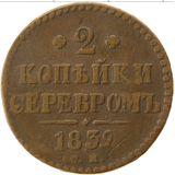 2 копейки 1839, медь — Николай I, фото 1