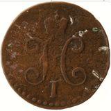 1/2 копейки 1842, медь — Николай I, фото 1