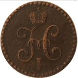 1/2 копейки 1843, медь — Николай I, фото 1