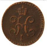 1/2 копейки 1844, медь — Николай I, фото 1