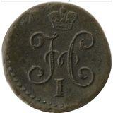 1/4 копейки 1845, медь — Николай I, фото 1