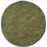 2 копейки 1833, медь — Николай I, фото 1