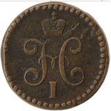 1/2 копейки 1845, медь — Николай I, фото 1