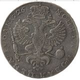 1 рубль 1726, серебро (Ag 728) — Екатерина I, фото 1