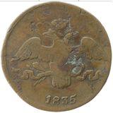 2 копейки 1835, медь — Николай I, фото 1