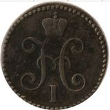 2 копейки 1845, медь — Николай I, фото 1