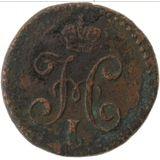 1/4 копейки 1844, медь — Николай I, фото 1