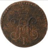 1/4 копейки 1842, медь — Николай I, фото 1