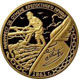 1 000 рублей 2011 Манифест об отмене крепостного права 19 февраля 1861 года, фото 1