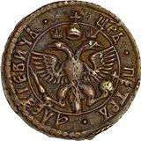 Полушка 1700, медь — Петр I, фото 1