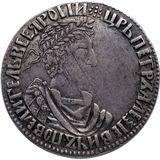 Полуполтинник 1701, серебро (Ag 833) — Петр I, фото 1