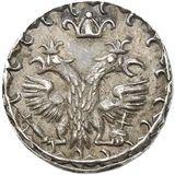 10 денег 1702, серебро (Ag 802) — Петр I, фото 1