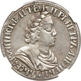 Полтина 1702, серебро (Ag 833) — Петр I, фото 1