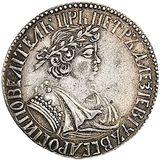 Полуполтинник 1702, серебро (Ag 833) — Петр I, фото 1