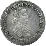 Полтина 1704, серебро (Ag 860) — Петр I, фото 1