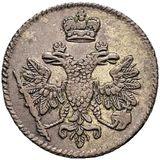 5 копеек 1714, серебро (Ag 396) — Петр I, фото 1
