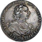 Полтина 1718, серебро (Ag 728) — Петр I, фото 1