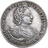 Полтина 1720, серебро (Ag 728) — Петр I, фото 1