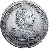 Полтина 1722, серебро (Ag 728) — Петр I, фото 1