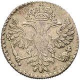 Гривна 1726, серебро (Ag 438) — Екатерина I, фото 1
